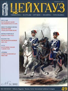 ВИЖ Цейхгауз 49 (5.2012)-обложка.jpg