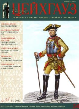 ВИЖ Цейхгауз 50 (6.2012)-обложка.jpg