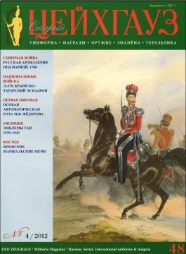 Старый Цейхгауз 48 (2012-04)-обложка.jpg