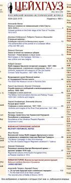 ВИЖ Цейхгауз 50 (6.2012)-оглавление.jpg