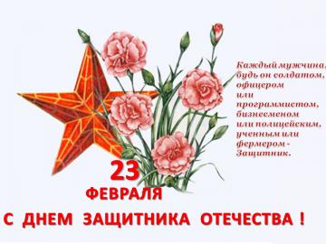 С-Днем-защитника-Отечества.png