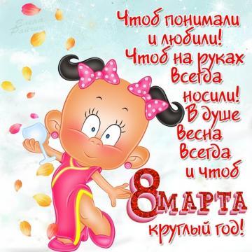 pozdravlenija_ljubimoj_devushke_na_8_marta.jpg