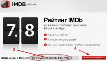 ИнстрИМДБ05.jpg