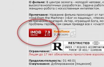 ИнстрИМДБ01.jpg